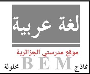 نماذج مواضيع شهادة التعليم المتوسط في اللغة العربية