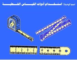 أستخدام ادوات القياس الخطية pdf
