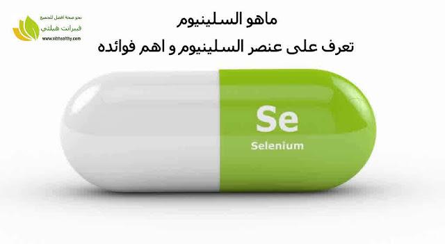 ماهو السلينيوم - تعرف على عنصر السلينيوم و اهم فوائده