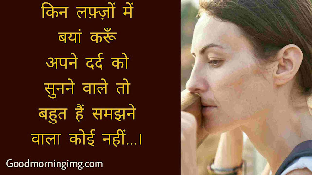 Love Sad Shayari Images