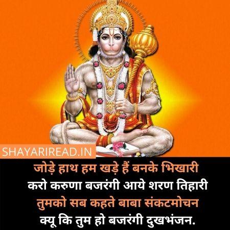 Bajrangbali quotes in Hindi