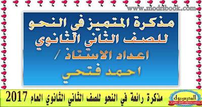 مذكرة نحو للصف الثاني الثانوي 2017 من اعداد استاذ احمد فتحي