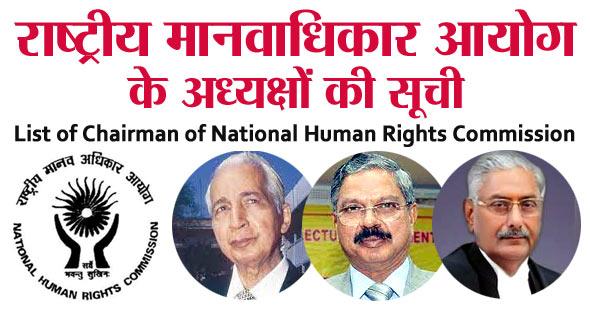 राष्ट्रीय मानवाधिकार आयोग के अध्यक्षों की सूची (1993-2021)