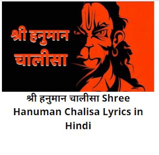 Shree Hanuman Chalisa,श्री हनुमान चालीसा,श्री हनुमान चालीसाLyrics in Hindi,Shree Hanuman Chalisa Lyrics in Hindi