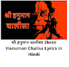 Shree Hanuman Chalisa (श्री हनुमान चालीसा) Hindi Lyrics