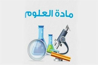 اذاعة مدرسية عن مادة العلوم