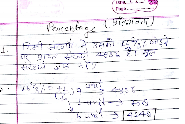 Percentage Handwritten Notes by Rakesh Yadav sir PDF Download