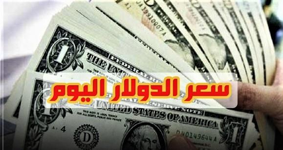 أسعار الدولار اليوم الخميس بالبنوك 29 أغسطس 2019