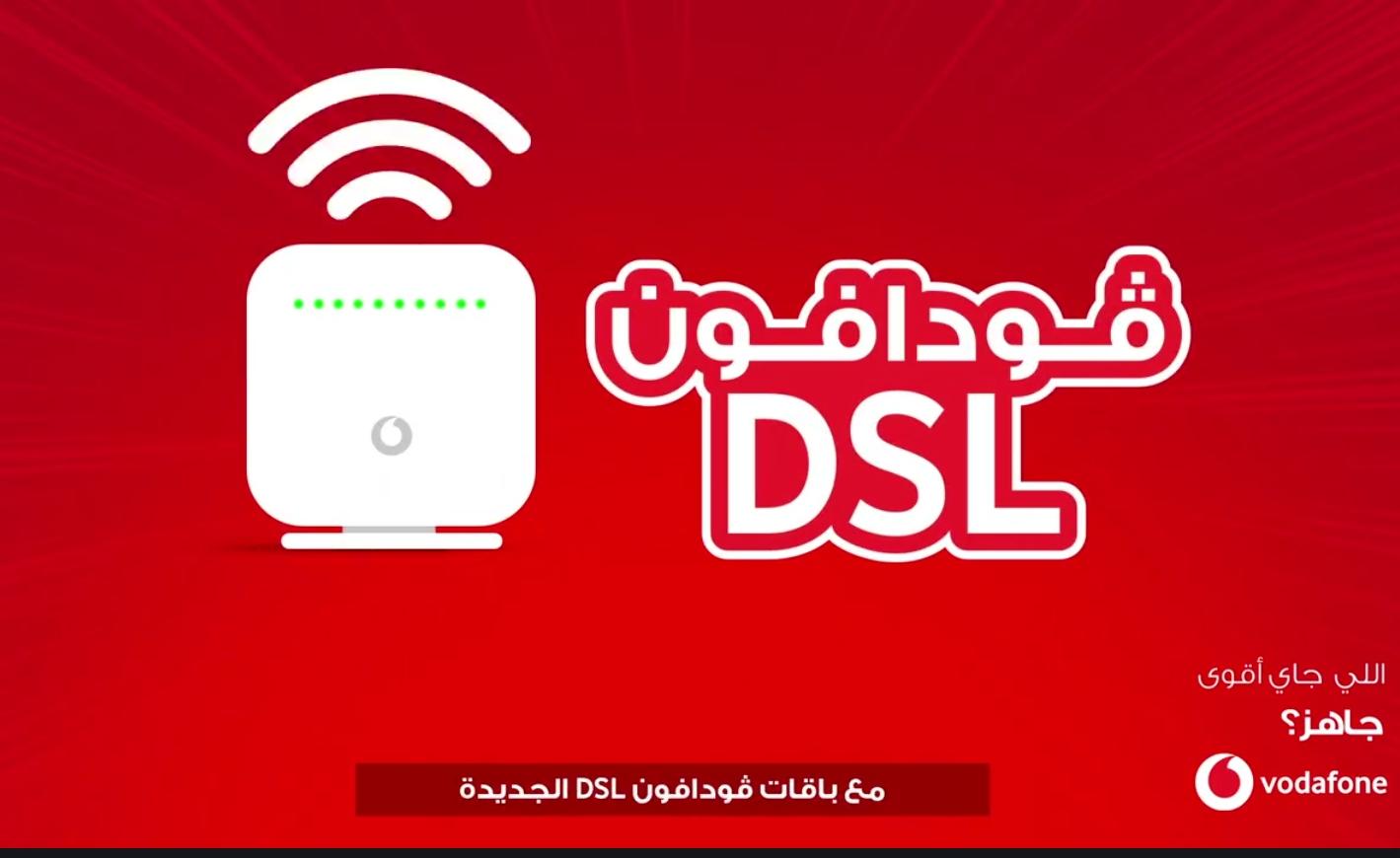 شرح باقات vodafone DSL للانترنت المنزلي الجديد من فودافون 2020