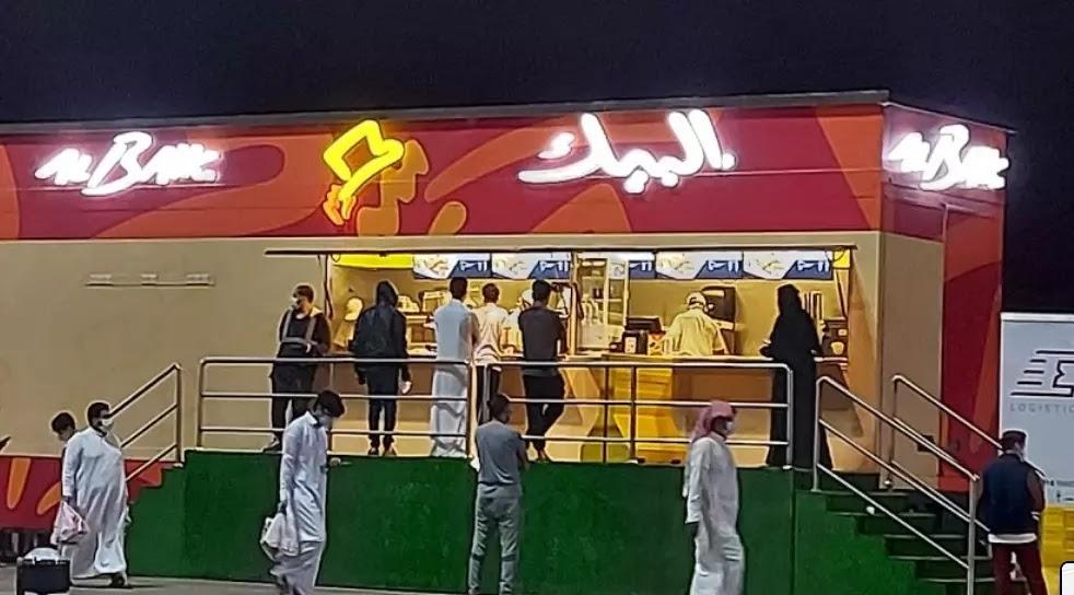 أسعار منيو وعنوان فروع ورقم مطعم البيك ابها Al Baik السعودية