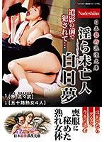 NASS-902 日本藝術浪漫文庫 淫ら未