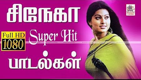 Sneha Hits Tamil Songs
