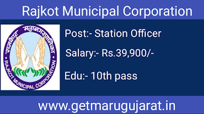 RMC Recruitment, RMC Station Officer Recruitment, RMC Vacancy