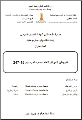 مذكرة ماستر: تفويض المرفق العام حسب المرسوم 15-247 PDF
