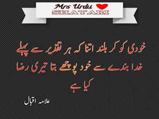 Beutyful Shayari images, Beutyful Shayari images in Urdu, Urdu Shayari, IQBAL Shayari images