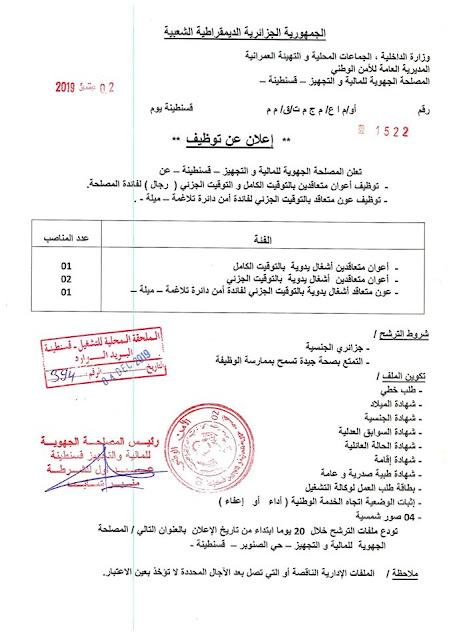 إعلان توظيف في شرطة ولاية قسنطينة و  التلاغمة (ولاية ميلة)