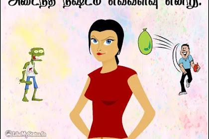 18 வாழ்க்கை ஸ்டேட்டஸ் இமேஜ்   Valkkai Status Images