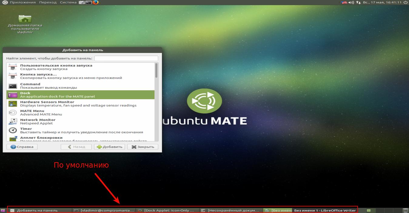 compizomania: Установить Dock Applet в Ubuntu MATE и Linux