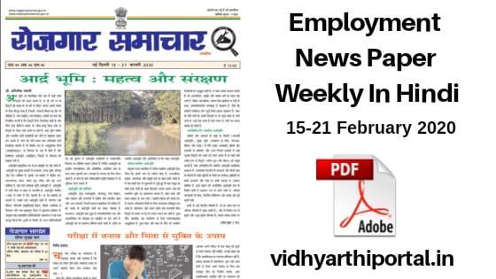 Employment Newspaper - रोजगार समाचार 15-21 February 2020