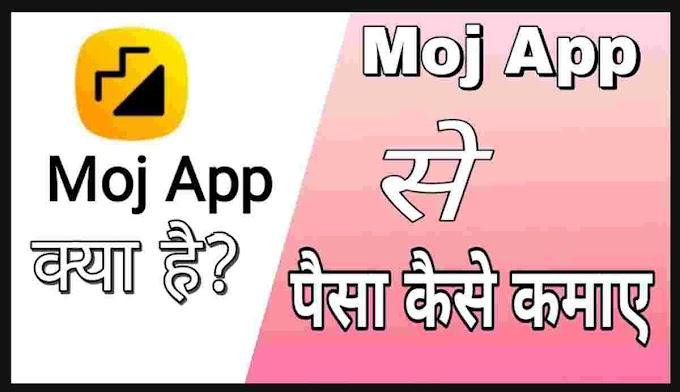 2021 में Moj mobile app से paisa कैसे कमाए | Moj app किस देश का है।