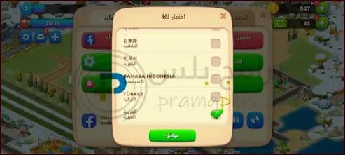 لغات لعبة القرية Township