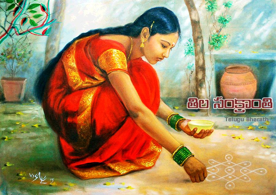 పుణ్య కర్మ పర్వ సంక్రాంతి - Punya Karma Parva Sankranthi
