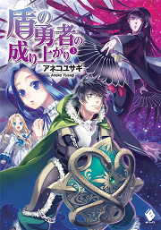 Khiên Hiệp Sĩ - The Rising of the Shield Hero / Tate No Yuusha No Nariagari (2018)
