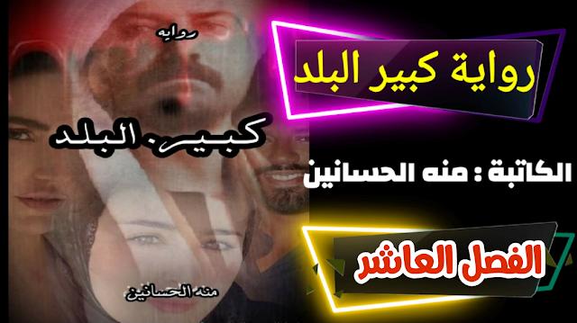 رواية كبير البلد للكاتبه منه الحسانين - الفصل العاشر