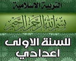 جميع دروس التربية الإسلامية الاولى إعدادي مشاهدة + تحميل لدى المقرر لكم