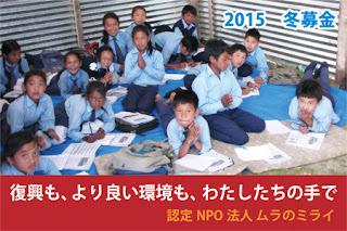 http://muranomirai.org/donation_nepal2015
