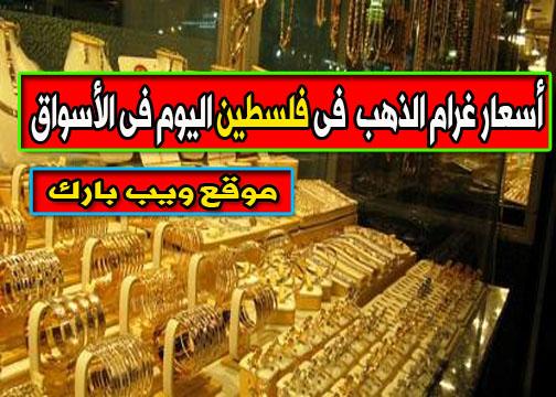 أسعار الذهب فى فلسطين اليوم الجمعة 12/2/2021 وسعر غرام الذهب اليوم فى السوق المحلى والسوق السوداء