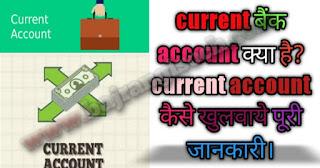 Current account क्या है?