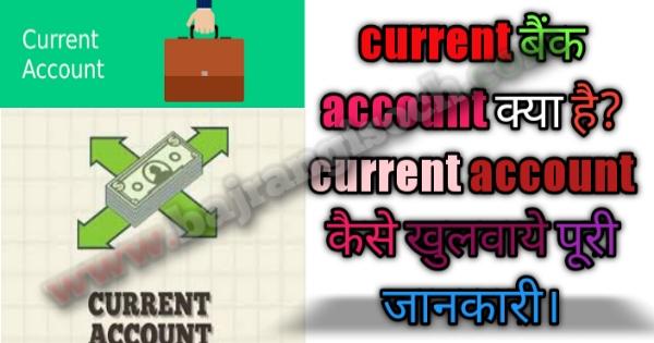 Current account क्या है? Current account कैसे खुलवाएं हिंदी में पूरी जानकारी।