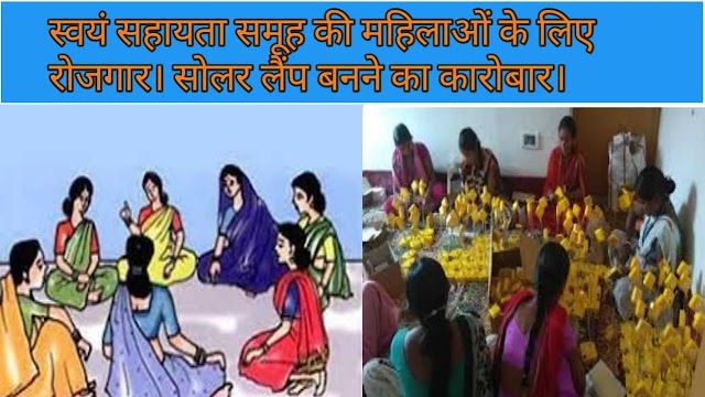 स्वयं सहायता समूह में नौकरी।swayam sahayata samuh mein solar lamp ka rojgar