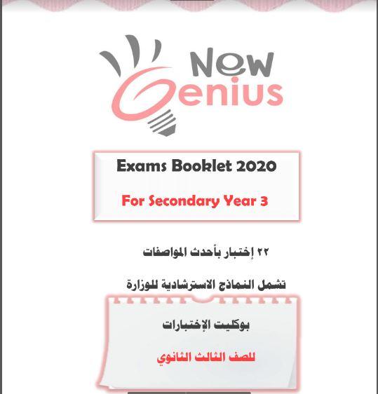 تحميل المراجعة النهائية كتاب New Genius لغة انجليزية بالاجابات للصف الثالث الثانوي 2020 pdf