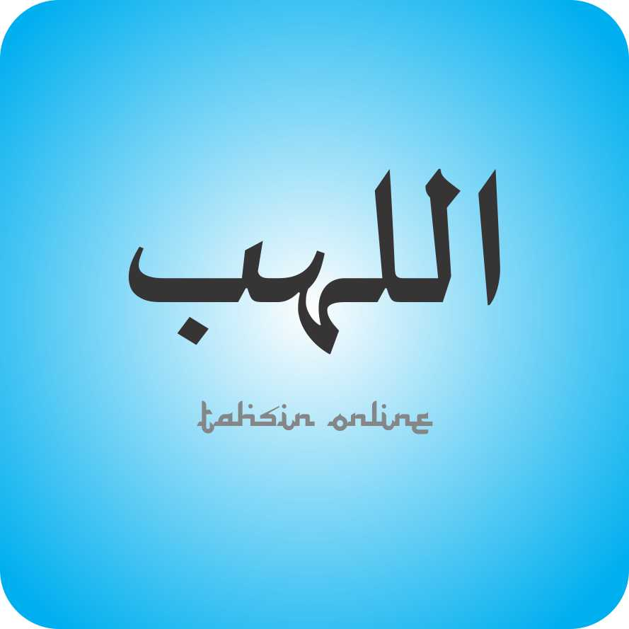 Hukum Tajwid Al Quran Surat Al Lahab Ayat 1 5 Lengkap Dengan
