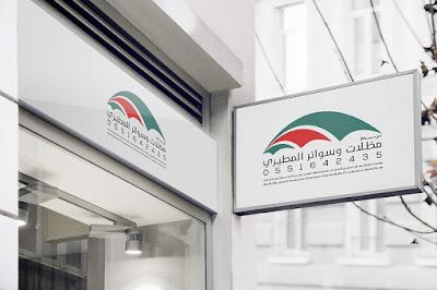 مؤسسة المطيري للمقاولات العامة والمظلات والسواتر