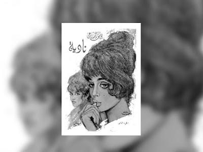 نادية, رواية نادية, راوية نادية رومانسية, رواية رومانسية, رواية للتحميل, رواية نادية مجانا