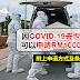 因COVID-19去世的家属,可以申请RM1000抚恤金!