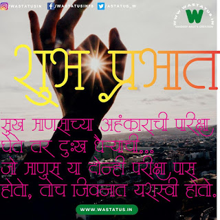 Good morning marathi status गुड मॉर्निंग मराठी स्टेटस