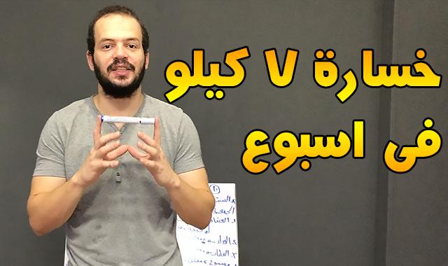 رجيم التفاح لخسارة 7 كيلو فى اسبوع