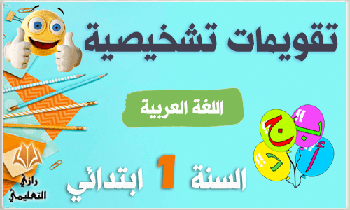 تقويمات في اللغة العربية للسنة الأولى ابتدائي