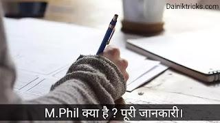 M.Phil क्या होता है ? पूरी जानकारी हिंदी में