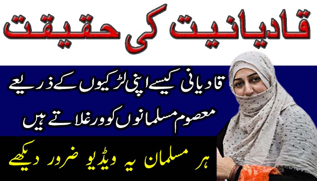 Qadiani Ki Haqiqat