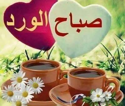 صور صباح الخير مكتوب عليها صباح الخير وصباح الورد