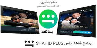 تحميل برنامج شاهد بلس SHAHID PLUS آخر إصدار للأندرويد.