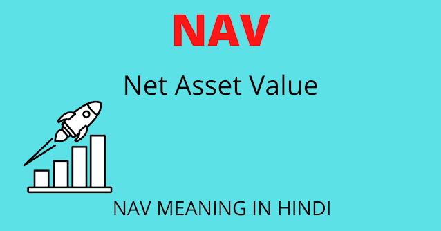 NAV Meaning in Hindi