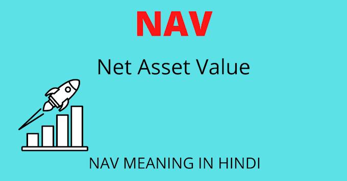 NAV (Net Asset Value) क्या है - NAV Meaning in Hindi