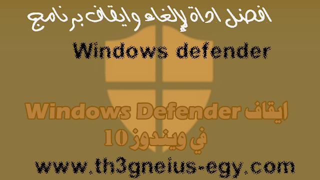 ايقاف برنامج Windows Defender فى ويندوز 10
