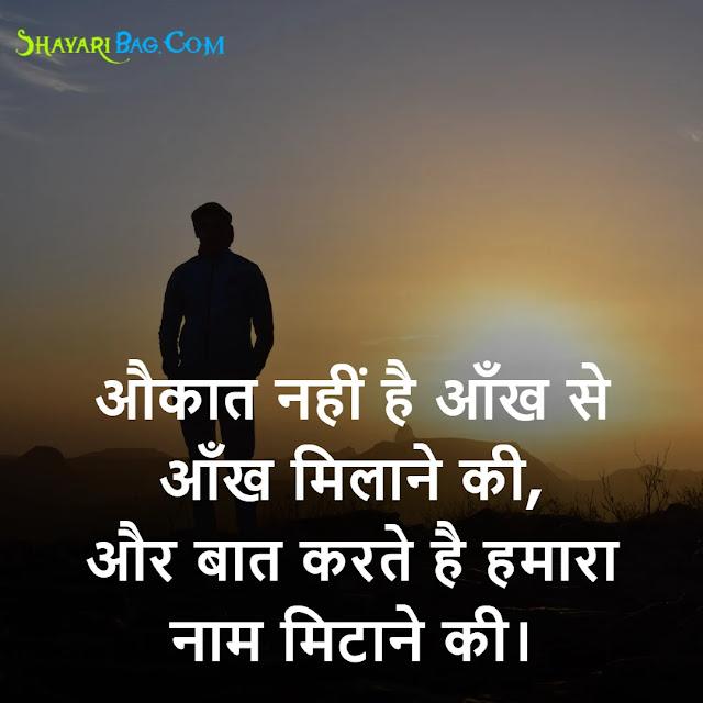 Dabang Shayari in Hindi